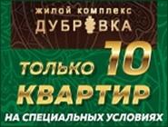 ЖК «Дубровка» - спец. условия Бизнес-класс в 5 мин. от МКАД!